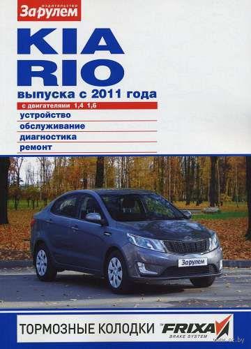 Kia Rio с 2011 г. Устройство, обслуживание, диагностика, ремонт