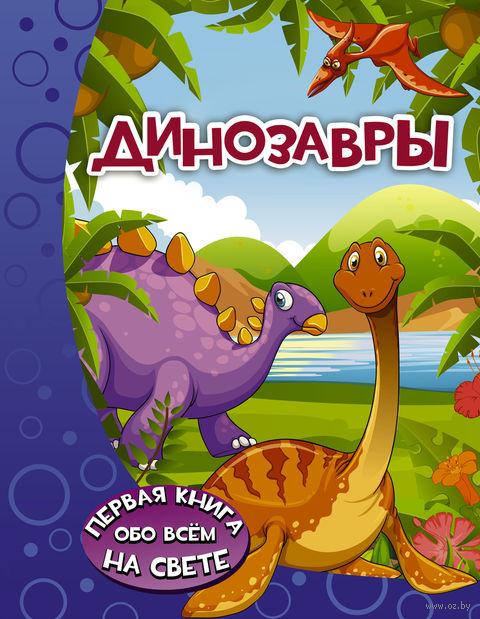 Динозавры. И. Барановская