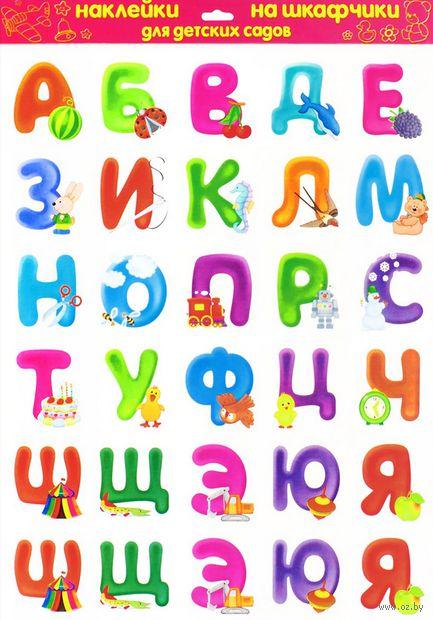 Алфавит. Наклейки на шкафчики для детского сада