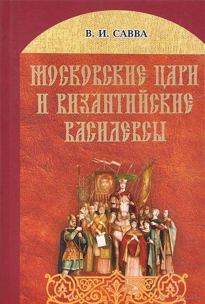 Московские цари и византийские василевсы — фото, картинка