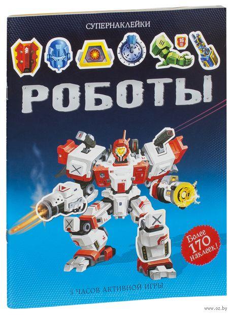 Роботы — фото, картинка