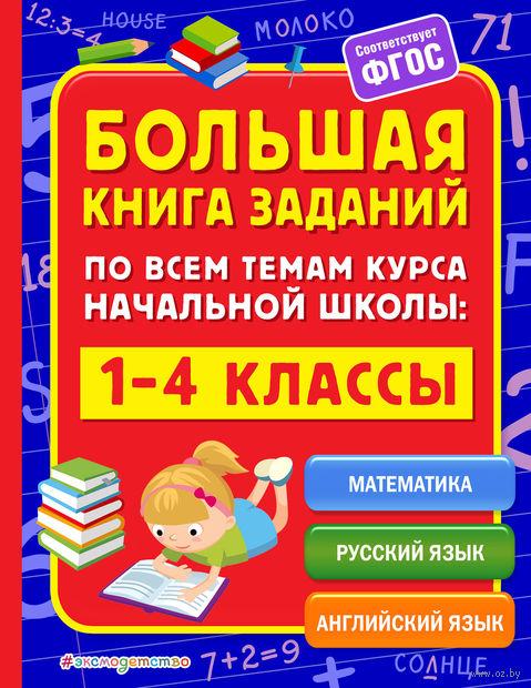 Большая книга заданий по всем темам курса начальной школы. 1-4 классы — фото, картинка