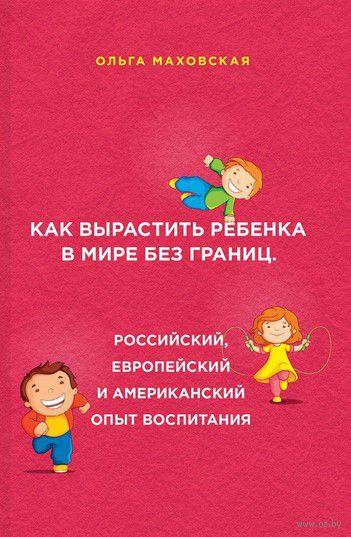 Как вырастить ребенка в мире без границ. Российский, европейский и американский опыт воспитания — фото, картинка