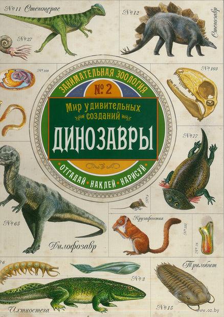 Динозавры. Занимательная зоология — фото, картинка