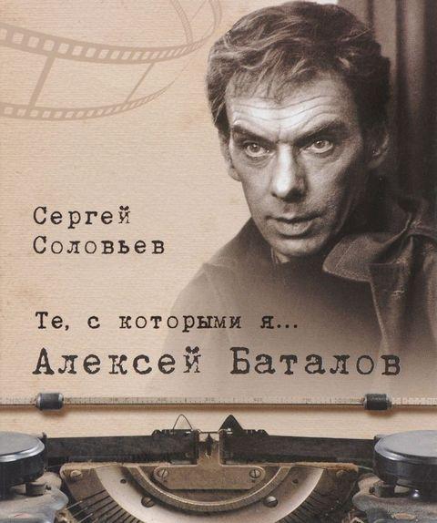 Те, с которыми я... Алексей Баталов — фото, картинка