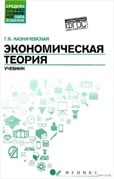 Экономическая теория. Галина Казначевская