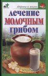 Лечение молочным грибом. Ольга Афанасьева