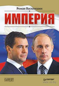 Империя. Роман Василишин