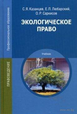 Экологическое право. Сергей Казанцев, Борис Кофман, Евгений Любарский