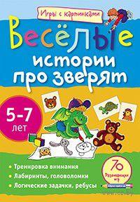 Веселые истории про зверят. 5-7 лет. Екатерина Румянцева