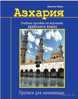 Азхария. Учебное пособие по изучению арабского языка. Прописи для начинающих. Али Ашур