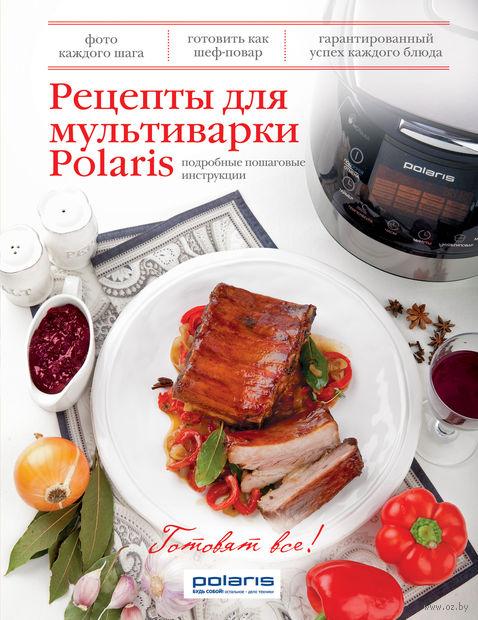 Рецепты для мультиварки Polaris. Наталья Серебрякова