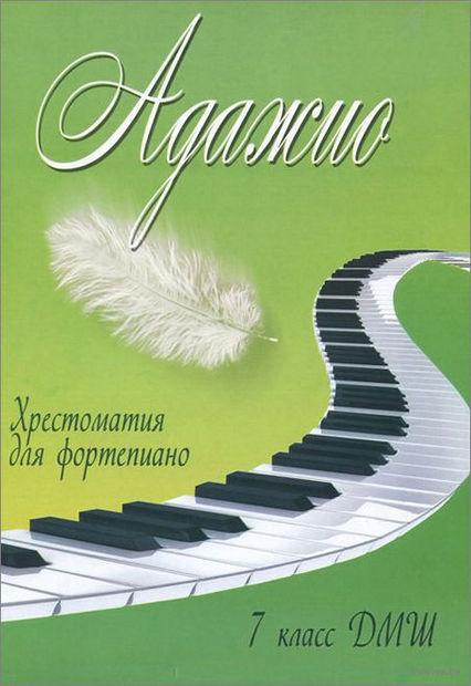 Адажио. Хрестоматия для фортепиано. 7 класс ДМШ