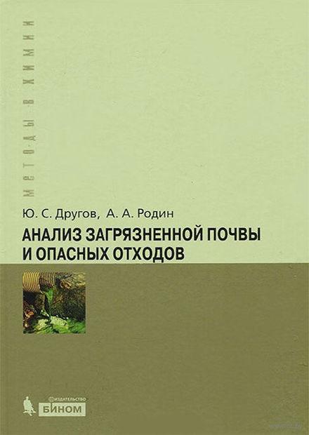 Анализ загрязненной почвы и опасных отходов. Юрий Другов, Александр Родин