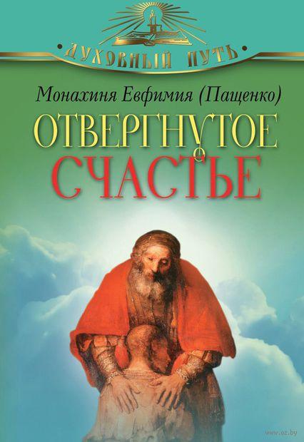 Отвергнутое счастье. Монахиня Евфимия Пащенко