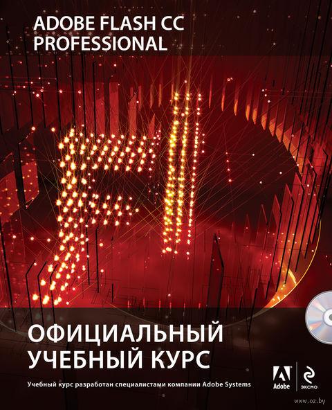 Adobe Flash CC. Официальный учебный курс (+ CD)