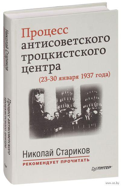 Процесс антисоветского троцкистского центра (23-30 января 1937 года). С предисловием Николая Старикова. Николай Стариков
