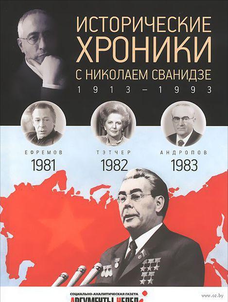 Исторические хроники с Николаем Сванидзе. Том 24. Николай Сванидзе, Марина Сванидзе