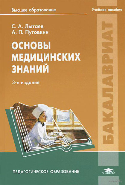 Основы медицинских знаний. Сергей Лытаев, Андрей Пуговкин