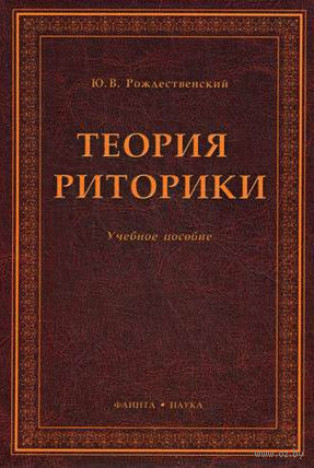 Теория риторики. Юрий Рождественский