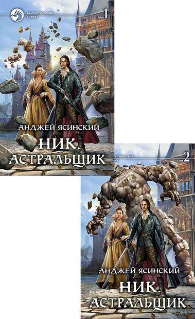 Ник. Астральщик (в двух томах). Анджей Ясинский