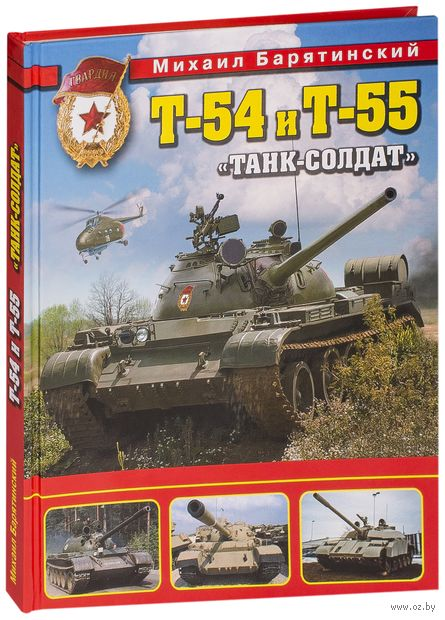 "Т-54 и Т-55. ""Танк-солдат"". Михаил Барятинский"