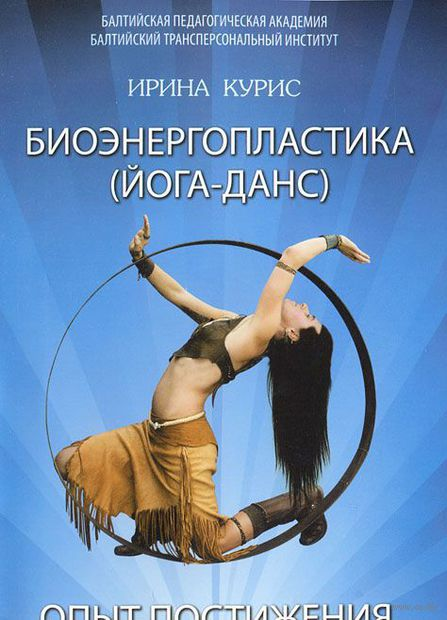 Биоэнергопластика (йога-данс). Опыт постижения. Ирина Курис