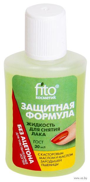 """Жидкость для снятия лака """"Касторовое масло и масло зародышей пшеницы"""" (30 мл)"""