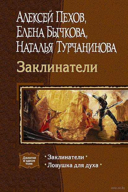 Заклинатели. Алексей Пехов, Елена Бычкова, Наталья Турчанинова