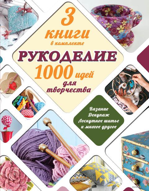 Рукоделие. 1000 идей для творчества (комплект из 3 книг) — фото, картинка