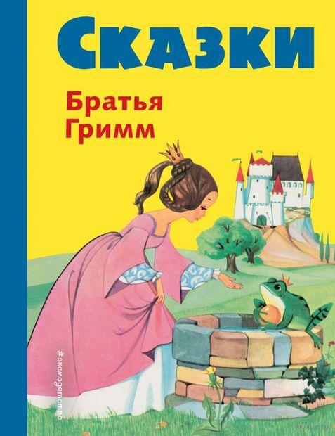 Сказки братьев Гримм (жёлтый сборник) — фото, картинка