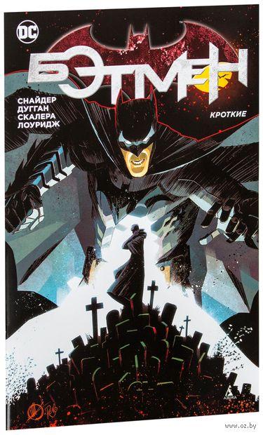 Бэтмен. Кроткие — фото, картинка