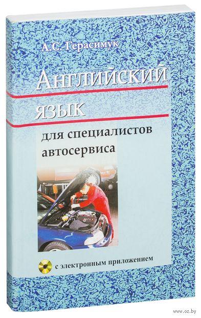 Английский язык для специалистов автосервиса — фото, картинка