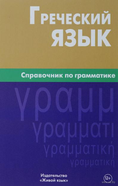 Греческий язык. Справочник по грамматике — фото, картинка