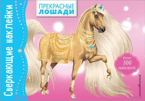 Прекрасные лошади — фото, картинка
