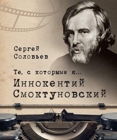 Те, с которыми я... Иннокентий Смоктуновский — фото, картинка