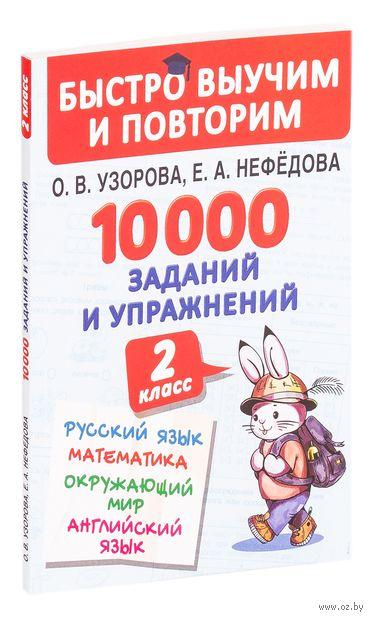 10000 заданий и упражнений. 2 класс. Русский язык, математика, окружающий мир, английский язык — фото, картинка