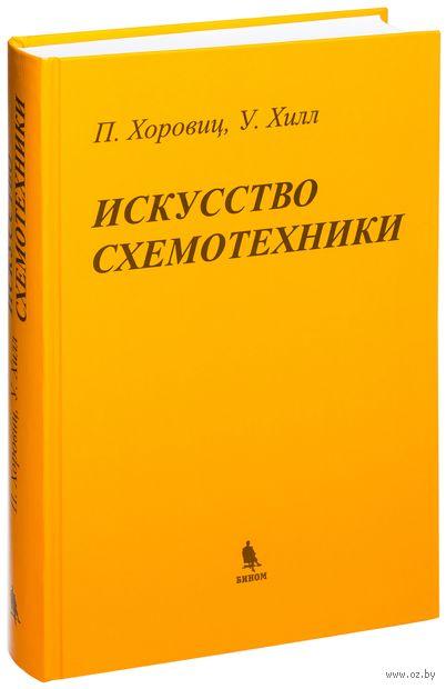 Искусство схемотехники. Уинфилд Хилл, Пауль Хоровиц
