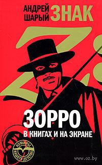 Знак Z: Зорро в книгах и на экране. Андрей Шарый