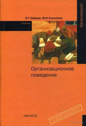 Организационное поведение. Леонид Зайцев, Мария Соколова