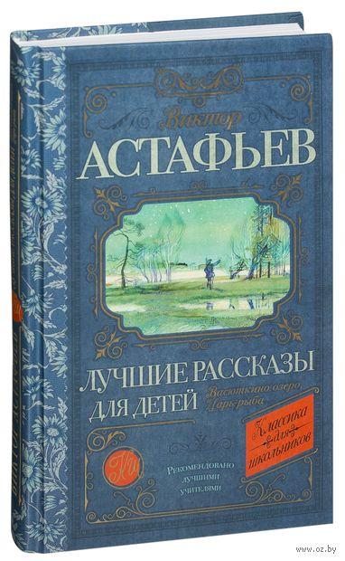 Лучшие рассказы для детей. Виктор Астафьев