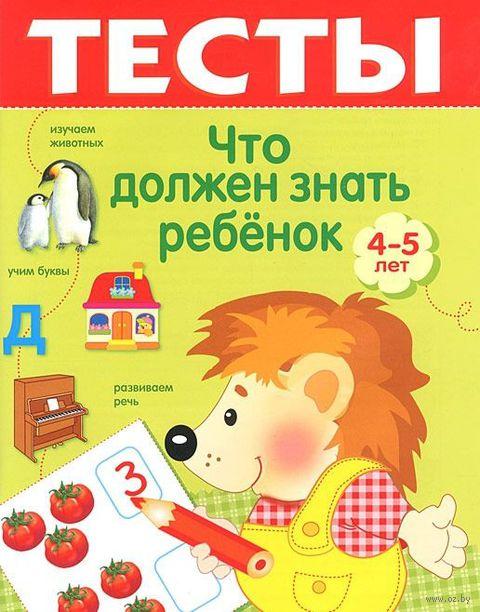 Что должен знать ребенок 4-5 лет. Ирина Попова