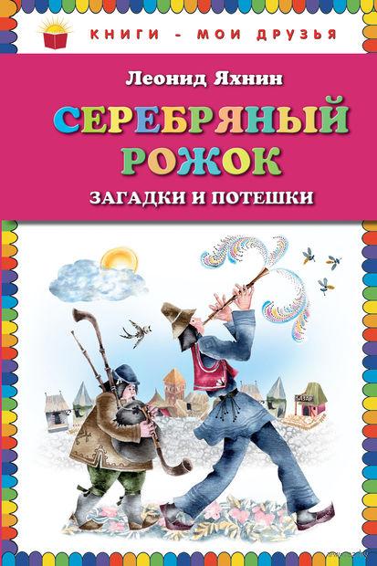 Серебряный рожок. Загадки и потешки. Леонид Яхнин