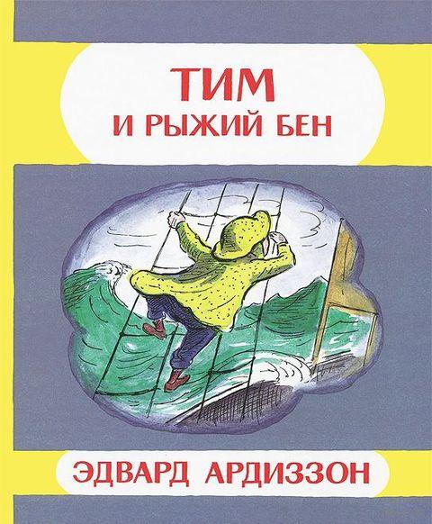 Тим и Рыжий Бен. Эдвард Ардиззон