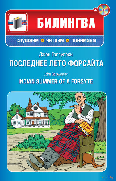 Indian Summer of a Forsyte (+ CD). Джон Голсуорси