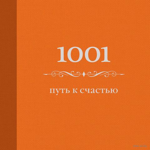 1001 путь к счастью. Энн Морланд