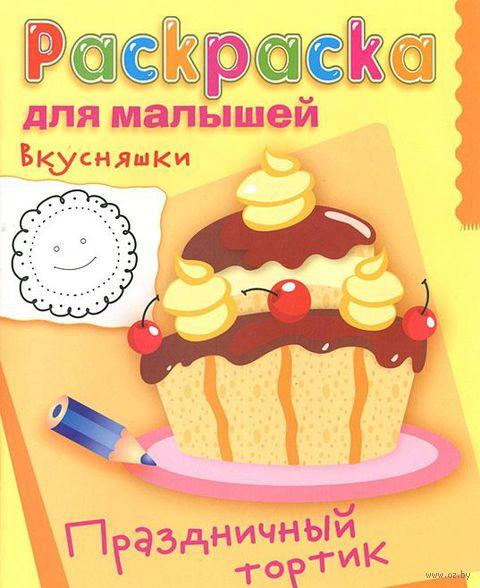 Вкусняшки. Праздничный тортик