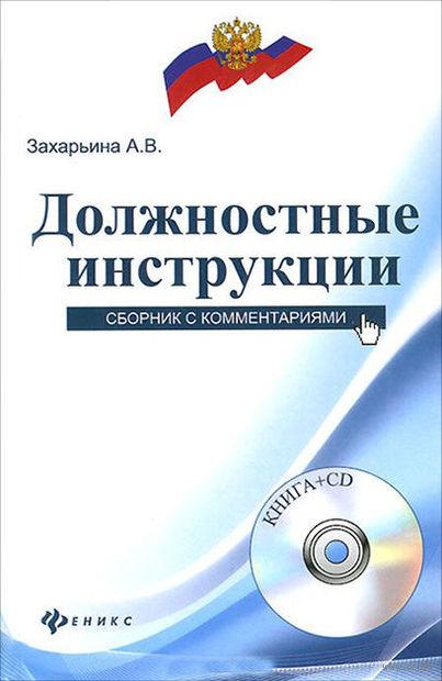 Должностные инструкции. Сборник с комментариями (+ CD). Алена Захарьина