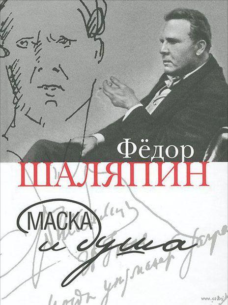Маска и душа. Федор Шаляпин