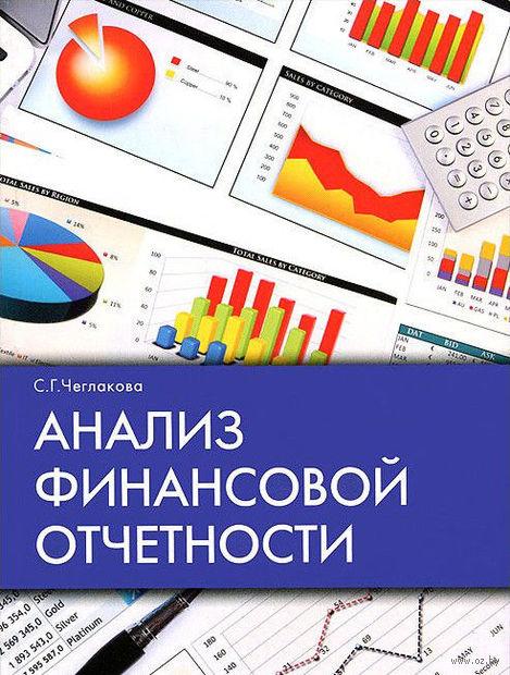 Анализ финансовой отчетности. Светлана Чеглакова